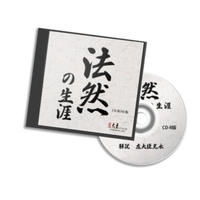 法然の生涯 CD-ROM版