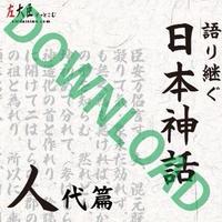 語り継ぐ日本神話~人代篇 ダウンロード版