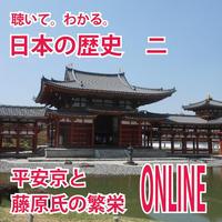 聴いて・わかる。日本の歴史02 平安京と藤原氏の繁栄 オンライン版
