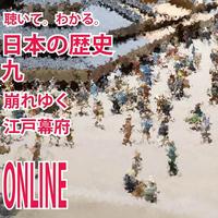 聴いて・わかる。日本の歴史09 崩れゆく江戸幕府 オンライン版