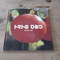夏の絵本 トマトのひみつ