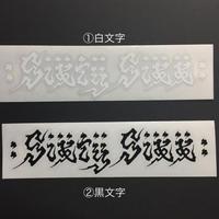 SIXTY SIXXロゴ切り文字M