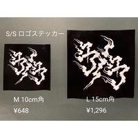 S/S ロゴステッカー L
