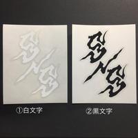 S/S切り文字M