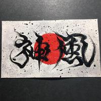 手描き革パッチ   神風