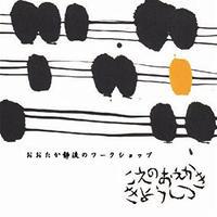 こえのおえかききょうしつ(DVD)