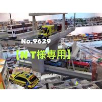 <躍雨士多>No.9629【NT様専用】ご予約商品1906