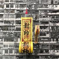 符文貼紙☆「封印」【士多 / 香港設計】 マスキングテープ 「大・巾50mm」