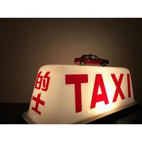 【香港☆的士】萌え~  ♡  行灯 /  5人乗り的士の行燈