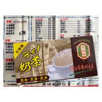 【香港☆大排檔星級版】3in1(3合1)「奶茶」  / 更香・更濃・更滑 10袋/1BOX