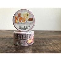 HK Cafe☆冰室【其一文創 / 香港設計】 マスキングテープ225