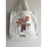 【香港☆你看港街招牌】本とお揃いTOTE BAG・環保袋 /  香港看板