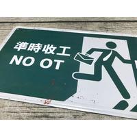 【香港☆鐵皮工作室】「準時収工」 NO OT  /  家居用品 ・飾品