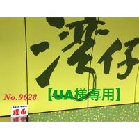 <躍雨士多>No.9628【UA様専用】ご予約商品1906