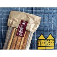 【香港☆奇華餅家】香港からのおすすめ♡金華火腿酥條 / 金華ハムスティック