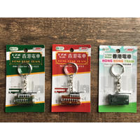 【香港☆香港電車】「古典・經典」電車 匙扣  /   1/250 SCALE  キーリング3種類
