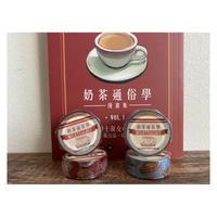 ☆奶茶通俗學☆マスキングテープ【崔兄弟  / 香港設計】 2種類・奶茶と西多士