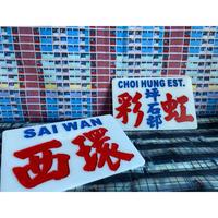 <SALE>【香港☆ 小巴看板 】ミニバスの紅×藍のプレート / 麥錦生先生原創
