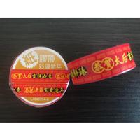 【台灣☆紙膠帶】幸運新年 / マスキングテープ