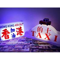 【香港☆的士】萌え~  ♡  行灯 /  4人乗り的士 <その2> の行燈