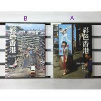 <躍雨文庫>【彩色香港/ 本:三聯書店】オールカラー写真  1940s-1960s版と1970s-1980s版