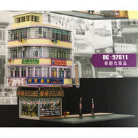 【香港☆組合香港屋】<No.BC-97611>Miniature 1:76 SCALE /   HONG KONG COMBINATION BUILDING