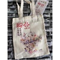 【香港☆公和荳品】香港の音が聞こえます・環保袋  /  トートバッグ・エコバッグ