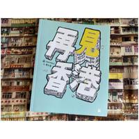 <躍雨文庫>【再見香港 / 本:曹民偉  文】香港秋葉原ー鴨寮街等々 p115