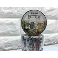 <Revised>Old post☆想當年【其一文創 / 香港設計】 マスキングテープ325