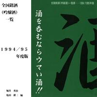 全国銘酒(吟醸酒)一覧 1994/95年度版
