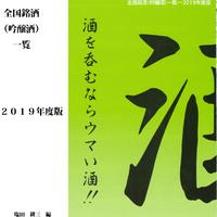 Back Number:全国銘酒(吟醸酒)一覧 2019年度版