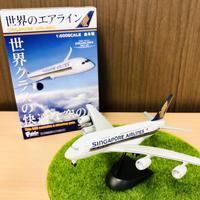 【機種が選べる!】世界のエアラインシリーズ(シンガポール航空)より「3.エアバス 380」