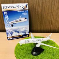【機種が選べる!】世界のエアラインシリーズ(シンガポール航空)より「7.ボーイング777-300 StarAlliance」