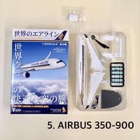 【機種が選べる!】世界のエアラインシリーズ(シンガポール航空)より「5.エアバス 350-900」