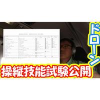 【無料】操縦技能試験項目