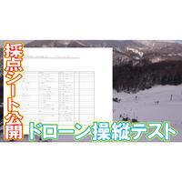 【無料数量限定】ドローン操縦テスト評価基準書001