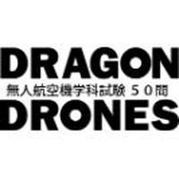 DRAGON DRONES  動画学校公認 無人航空機学科試験問題 50問
