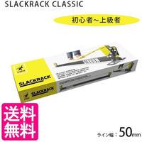 GIBBON SLACKRACK Classic (スラックスラック)送料込み 組み立てサービス有り