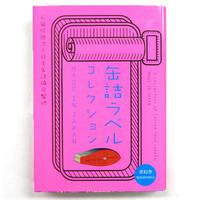 缶詰ラベルコレクション MADE IN JAPAN 送料185円