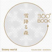 「360°BOOK」 雪降る森 大野 友資