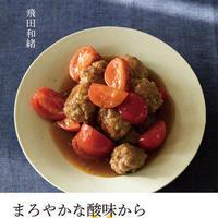 すっぱい料理  飛田和緒