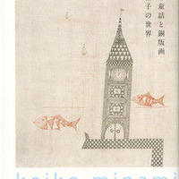 船の旅 南桂子 送料185円