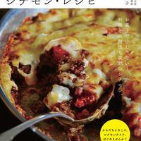 日常づかいのシナモン・レシピ 日沼紀子