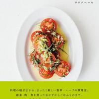 香草・ハーブレシピ  ワタナベマキ 送料185円