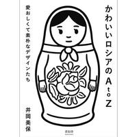 かわいいロシアのA to Z 井岡 美保 送料185円
