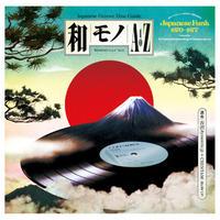 V.A. / WAMONO A to Z Vol. II - Japanese Funk 1970-1977  (LP)