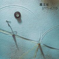 YAS-KAZ / JOMON-SHO / 縄文頌 (LP)
