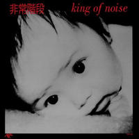 HIJOKAIDAN 非常階段 / King Of Noise (LP)