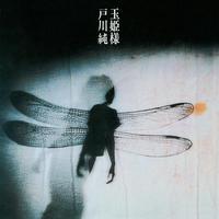 戸川純 / 玉姫様(LP)