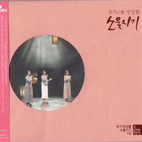JEONGGA ENSEMBLE, SOUL-JIGGY(SOUL KEEPER) / JEONGGA ENSEMBLE, SOUL-JIGGY(SOUL KEEPER)  (CD)